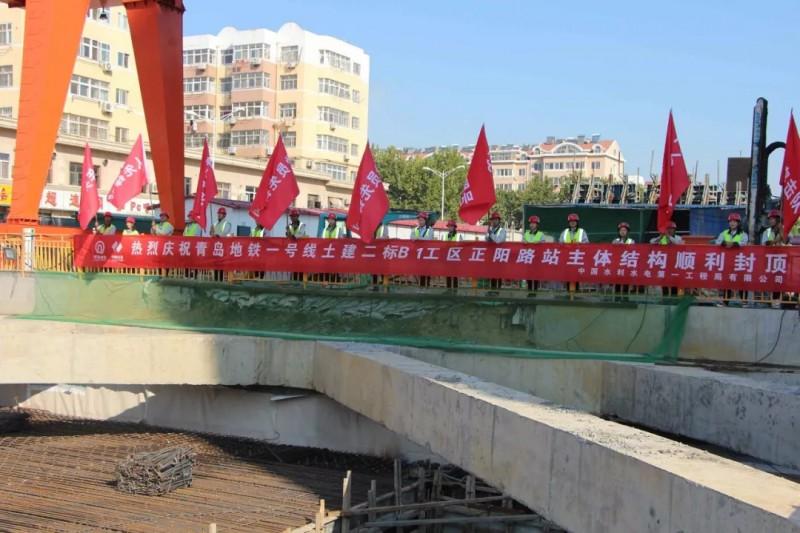 『青岛』地铁1号线正阳路站主体结构顺利封顶