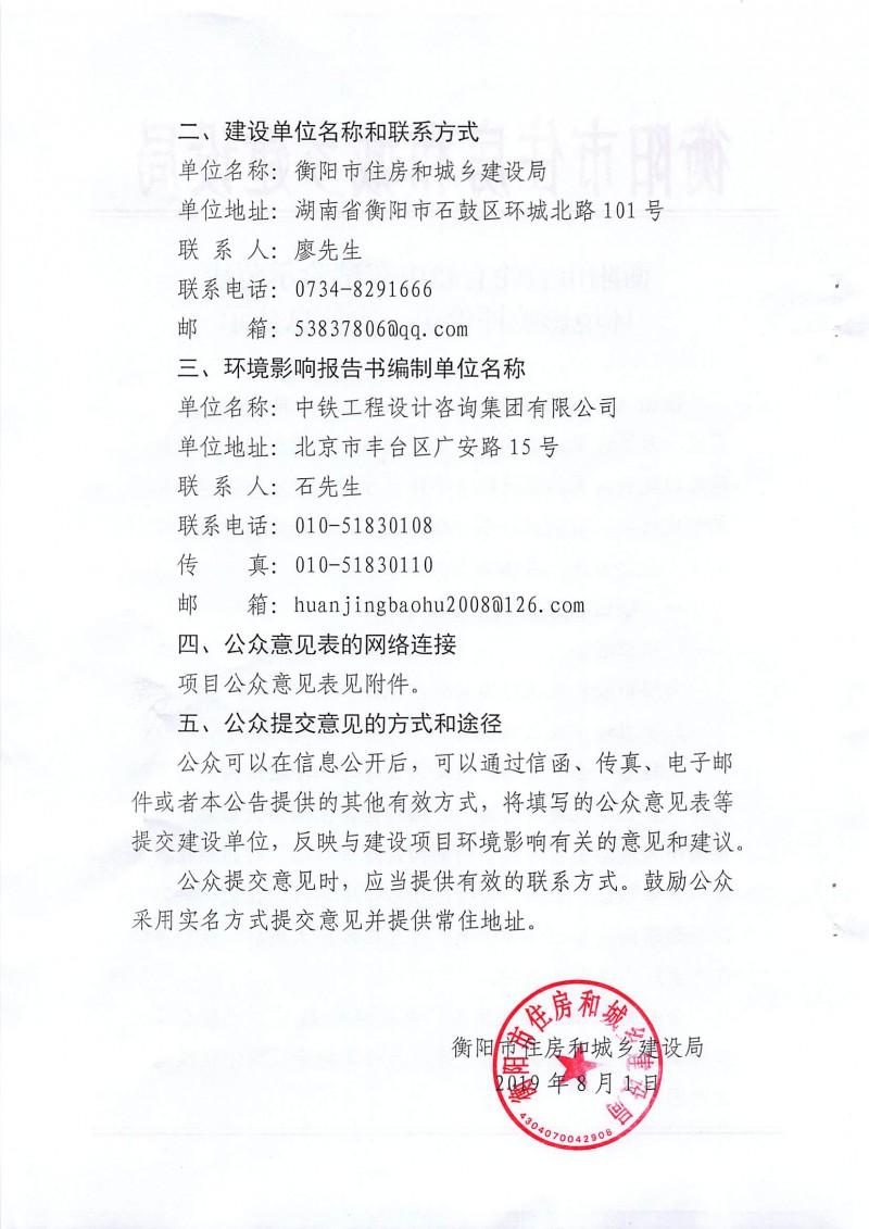 衡阳市胶轮有轨电车试验示范线环境影响评价第一次信息公示