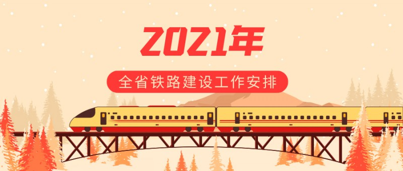 『浙江』高铁规划通苏嘉甬、甬舟、沪苏湖、衢丽等铁路动工建设(图4)