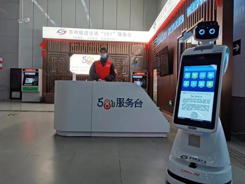 『苏州』轨道交通首台定制服务机器人正式亮相(图1)