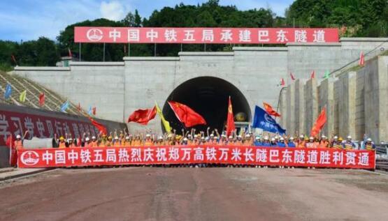 郑万高铁最后一座万米长隧巴东隧道全隧贯通(图1)